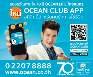 Ocean Life Promotion