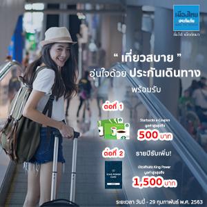เมืองไทยประกันภัย  ประกันการเดินทาง
