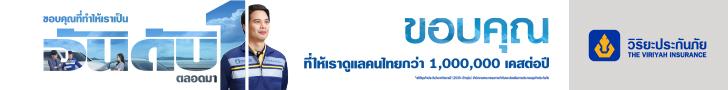 The Viriyah Insurance