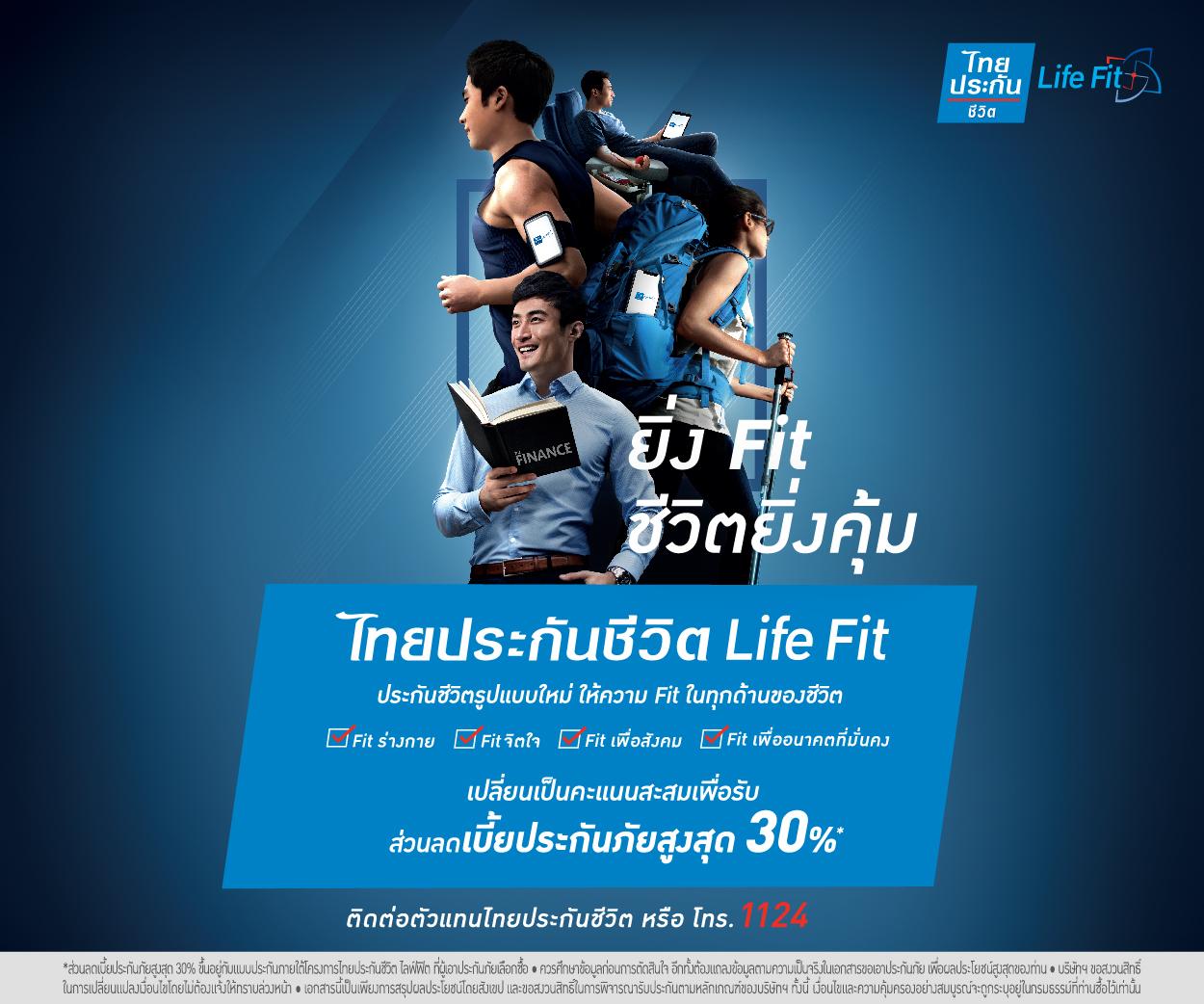 Thailife Life Fit