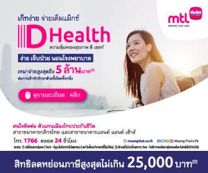 MTL D Health