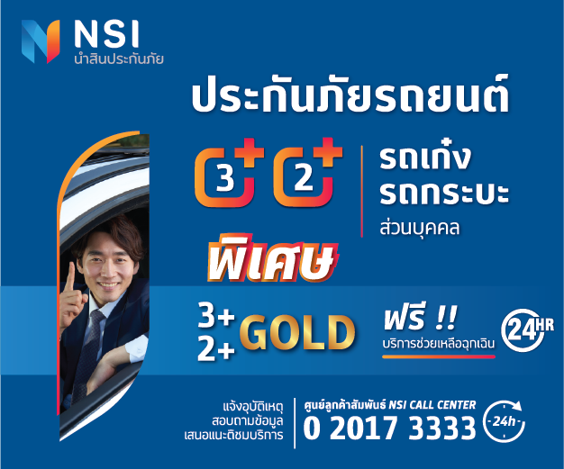 Namseng Insurance C2