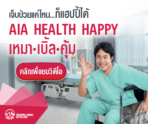 AIA Health Happy
