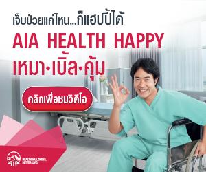 AIA Health Happy