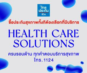 Thailife 2564  - 300x250