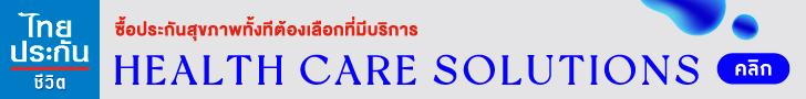 Thailife 2564  728X90