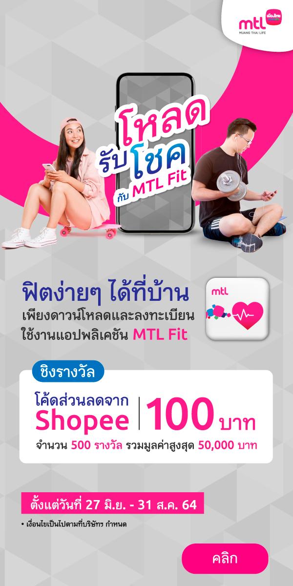 MTL Fit 2564