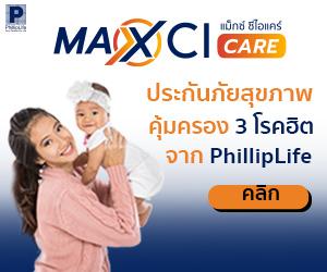 Phillip Life  MAX CI Care