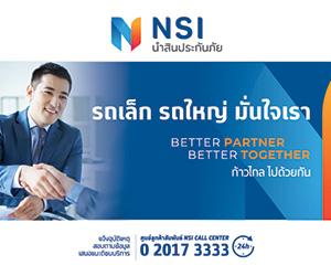 NSI 2564